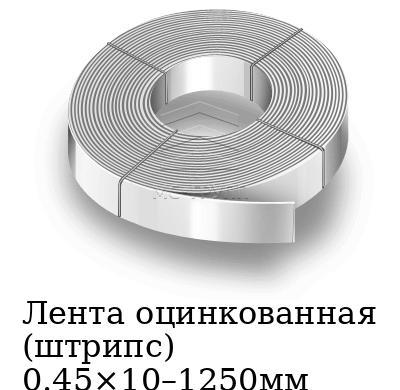 Лента оцинкованная (штрипс) 0.45×10–1250мм, марка 08пс, 08кп, 08ю