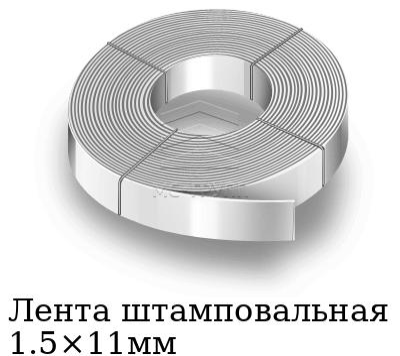 Лента штамповальная 1.5×11мм, марка 08пс, 08кп, 08ю