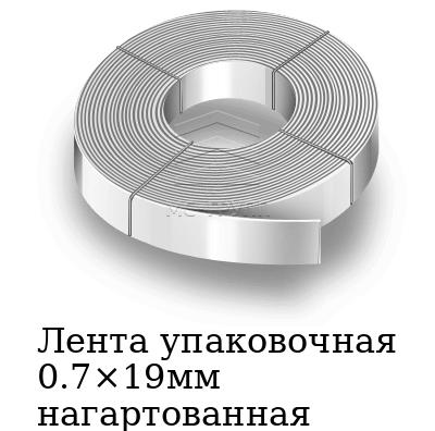 Лента упаковочная 0.7×19мм нагартованная, марка 08пс, 08кп, 08ю