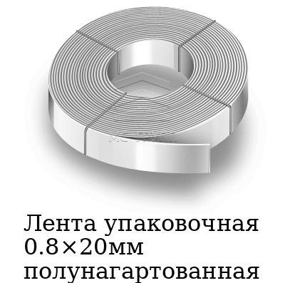 Лента упаковочная 0.8×20мм полунагартованная, марка 08пс, 08кп, 08ю
