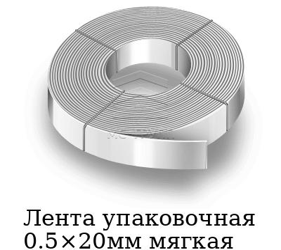 Лента упаковочная 0.5×20мм мягкая, марка 08пс, 08кп, 08ю
