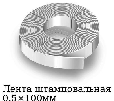 Лента штамповальная 0.5×100мм, марка 08пс, 08кп, 08ю