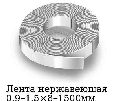 Лента нержавеющая 0.9–1.5×8–1500мм, марка AISI 321