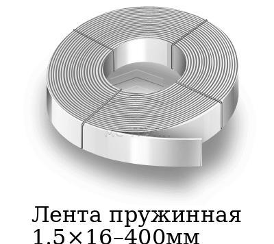 Лента пружинная 1.5×16–400мм, марка Ст65г