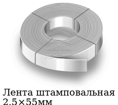 Лента штамповальная 2.5×55мм, марка 08пс, 08кп, 08ю