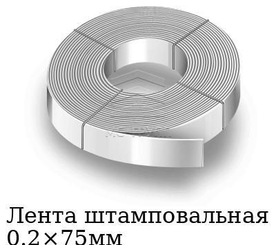 Лента штамповальная 0.2×75мм, марка 08пс, 08кп, 08ю