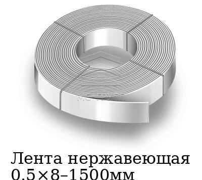 Лента нержавеющая 0.5×8–1500мм, марка AISI 201