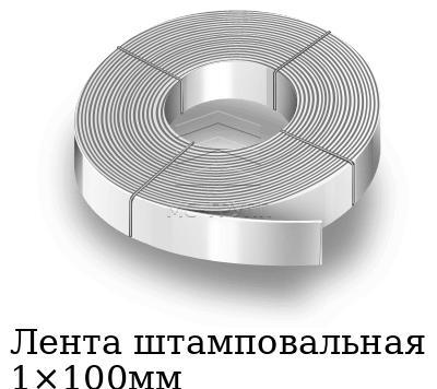 Лента штамповальная 1×100мм, марка 08пс, 08кп, 08ю