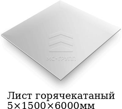 Лист горячекатаный 5×1500×6000мм, марка AISI 304 (08Х18Н10)