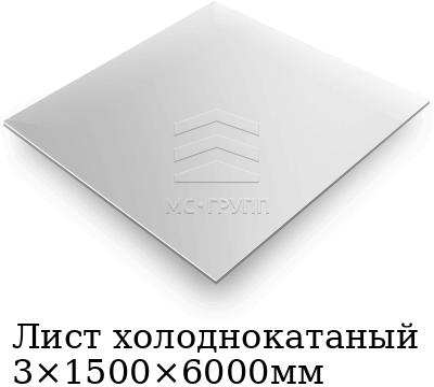 Лист холоднокатаный 3×1500×6000мм, марка AISI 304 (08Х18Н10)