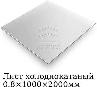 Лист холоднокатаный 0.8×1000×2000мм, марка AISI 304 (08Х18Н10)