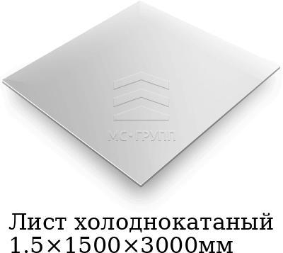 Лист холоднокатаный 1.5×1500×3000мм, марка AISI 304 (08Х18Н10)
