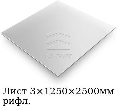 Лист 3×1250×2500мм рифл., марка AISI 304 (08Х18Н10)