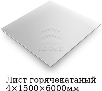 Лист горячекатаный 4×1500×6000мм, марка AISI 321 (12Х18Н10Т)