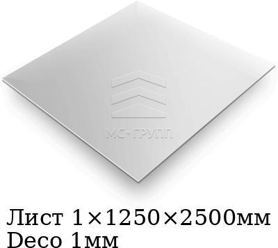 Лист 1×1250×2500мм Deco 1мм, марка AISI 304 (08Х18Н10)