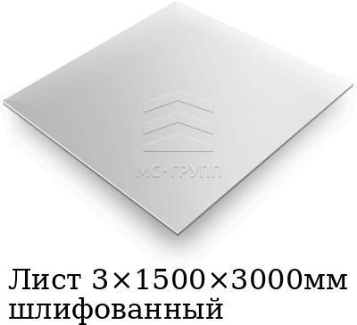 Лист 3×1500×3000мм шлифованный, марка AISI 304 (08Х18Н10)