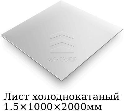 Лист холоднокатаный 1.5×1000×2000мм, марка AISI 304 (08Х18Н10)
