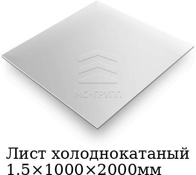 Лист холоднокатаный 1.5×1000×2000мм, марка AISI 316L (03Х17Н14М2)
