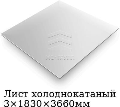 Лист холоднокатаный 3×1830×3660мм, марка AISI 316L (03Х17Н14М2)