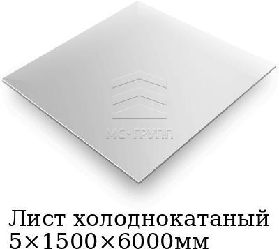 Лист холоднокатаный 5×1500×6000мм, марка AISI 304 (08Х18Н10)