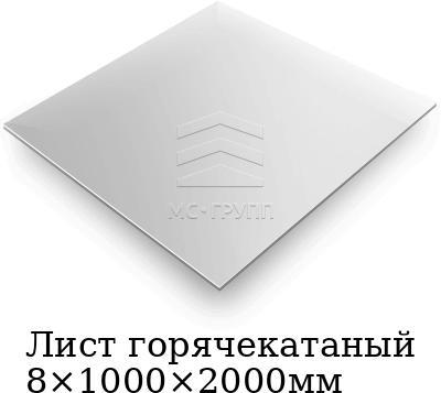 Лист горячекатаный 8×1000×2000мм, марка AISI 304 (08Х18Н10)