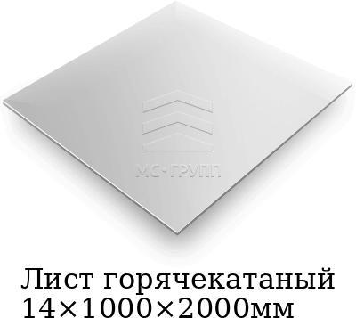 Лист горячекатаный 14×1000×2000мм, марка AISI 304 (08Х18Н10)