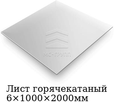 Лист горячекатаный 6×1000×2000мм, марка AISI 304 (08Х18Н10)