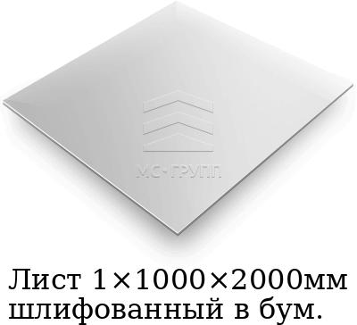 Лист 1×1000×2000мм шлифованный в бум., марка AISI 430 (12Х17)