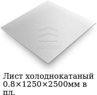 Лист холоднокатаный 0.8×1250×2500мм в пл., марка AISI 430 (12Х17)