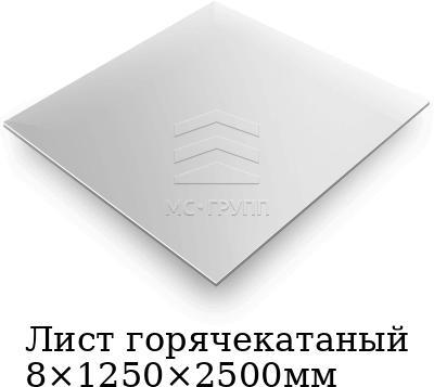 Лист горячекатаный 8×1250×2500мм, марка AISI 304 (08Х18Н10)