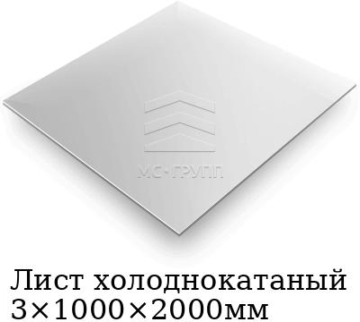 Лист холоднокатаный 3×1000×2000мм, марка AISI 304 (08Х18Н10)