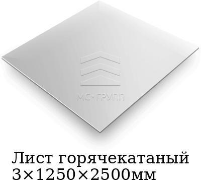 Лист горячекатаный 3×1250×2500мм, марка AISI 304 (08Х18Н10)