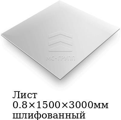 Лист 0.8×1500×3000мм шлифованный, марка AISI 304 (08Х18Н10)