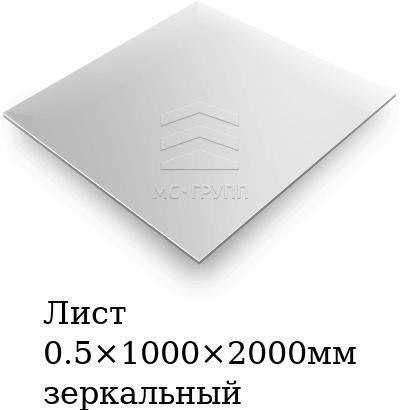 Лист 0.5×1000×2000мм зеркальный, марка AISI 430 (12Х17)