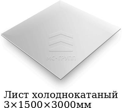 Лист холоднокатаный 3×1500×3000мм, марка AISI 304 (08Х18Н10)