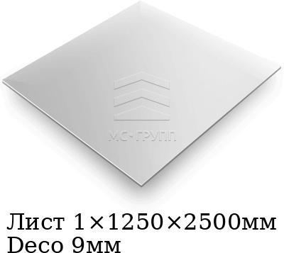 Лист 1×1250×2500мм Deco 9мм, марка AISI 304 (08Х18Н10)
