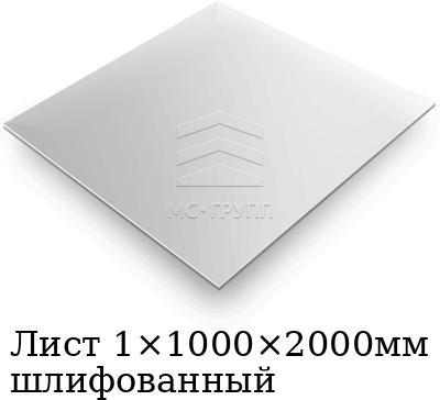 Лист 1×1000×2000мм шлифованный, марка AISI 304 (08Х18Н10)