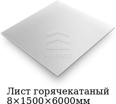 Лист горячекатаный 8×1500×6000мм, марка AISI 304 (08Х18Н10)