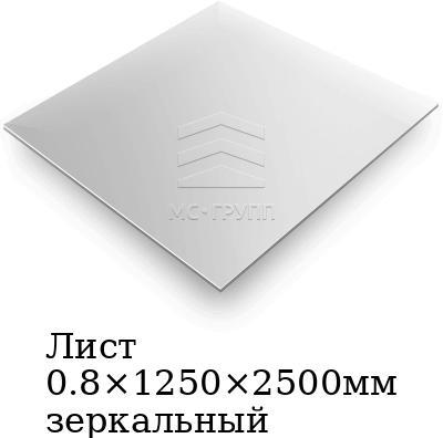 Лист 0.8×1250×2500мм зеркальный, марка AISI 304 (08Х18Н10)