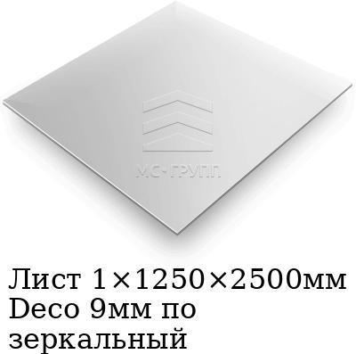Лист 1×1250×2500мм Deco 9мм по зеркальный, марка AISI 304 (08Х18Н10)