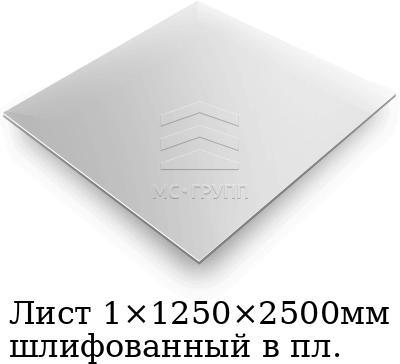 Лист 1×1250×2500мм шлифованный в пл., марка AISI 430 (12Х17)