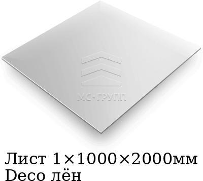 Лист 1×1000×2000мм Deco лён, марка AISI 304 (08Х18Н10)