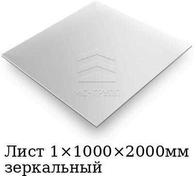 Лист 1×1000×2000мм зеркальный, марка AISI 304 (08Х18Н10)