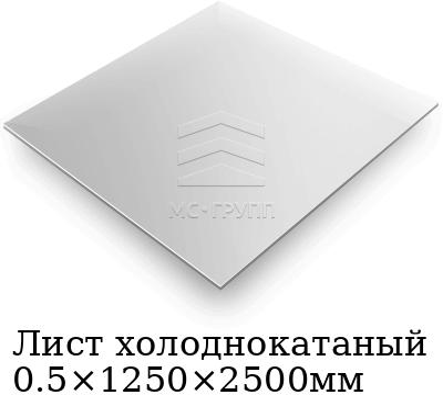 Лист холоднокатаный 0.5×1250×2500мм, марка AISI 304 (08Х18Н10)
