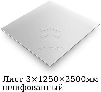 Лист 3×1250×2500мм шлифованный, марка AISI 304 (08Х18Н10)
