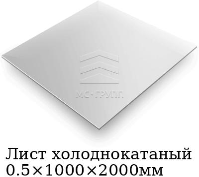 Лист холоднокатаный 0.5×1000×2000мм, марка AISI 304 (08Х18Н10)