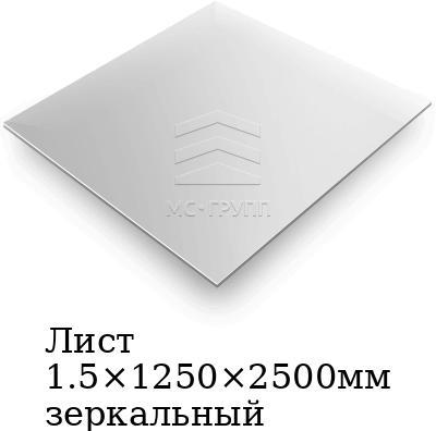 Лист 1.5×1250×2500мм зеркальный, марка AISI 430 (12Х17)