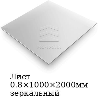 Лист 0.8×1000×2000мм зеркальный, марка AISI 304 (08Х18Н10)