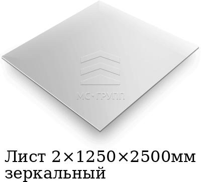 Лист 2×1250×2500мм зеркальный, марка AISI 304 (08Х18Н10)