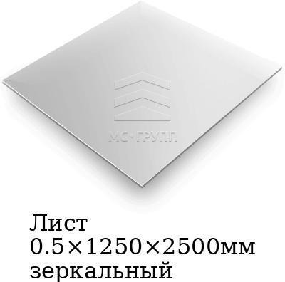 Лист 0.5×1250×2500мм зеркальный, марка AISI 304 (08Х18Н10)